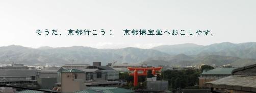 粟田から北山望